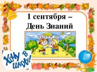 1 сентября – День Знаний © Топилина С.Н.