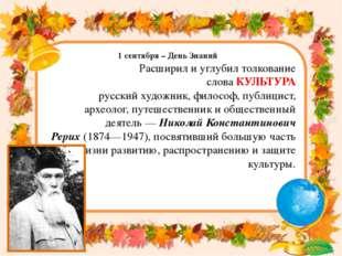 1 сентября – День Знаний Расширил и углубил толкование словаКУЛЬТУРА русский