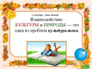 1 сентября – День Знаний Взаимодействие КУЛЬТУРЫ иПРИРОДЫ— это одна из проб