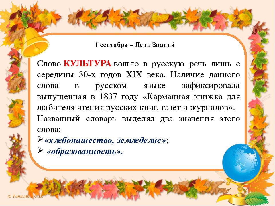 1 сентября – День Знаний СловоКУЛЬТУРАвошло в русскую речь лишь с середины...