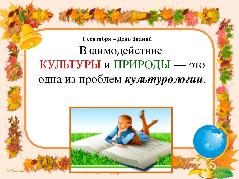 1 сентября – День Знаний Взаимодействие КУЛЬТУРЫ иПРИРОДЫ— это одна из проб...