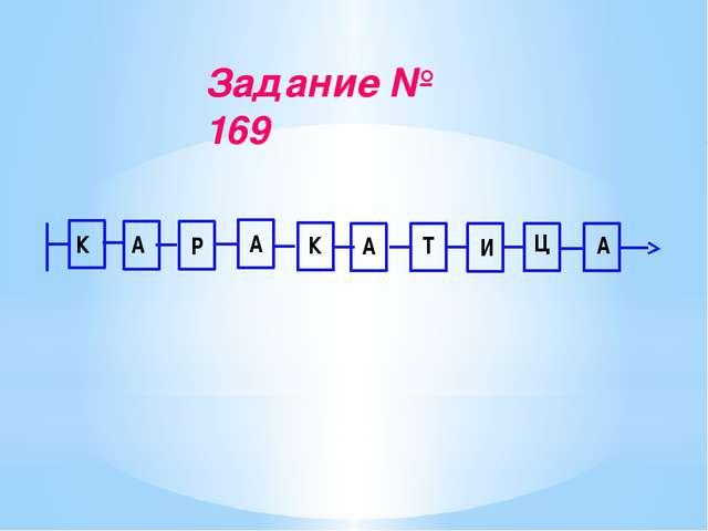 Задание № 169 К К А А Р И Ц Т А А
