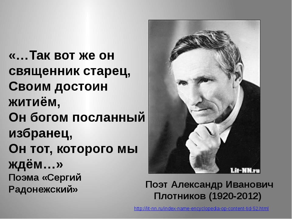 http://lit-nn.ru/index-name-encyclopedia-op-content-tid-52.html Поэт Александ...