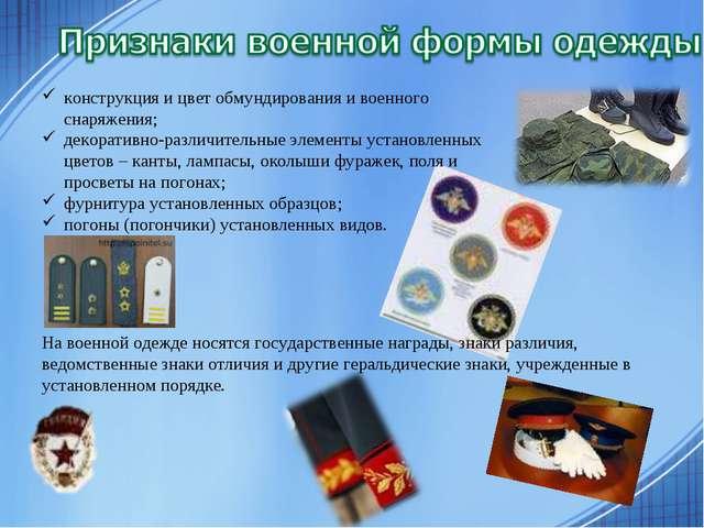конструкция и цвет обмундирования и военного снаряжения; декоративно-различит...