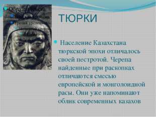 ТЮРКИ Население Казахстана тюркской эпохи отличалось своей пестротой. Черепа