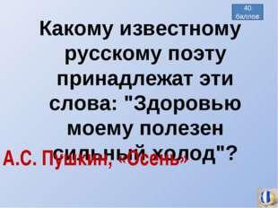 """Какому известному русскому поэту принадлежат эти слова: """"Здоровью моему полез"""