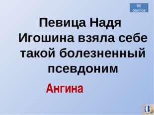 Певица Надя Игошина взяла себе такой болезненный псевдоним 50 баллов Ангина
