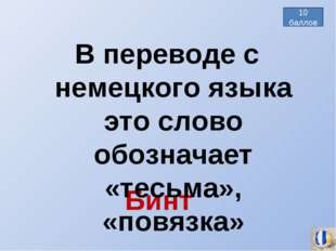 Бинт В переводе с немецкого языка это слово обозначает «тесьма», «повязка» 10