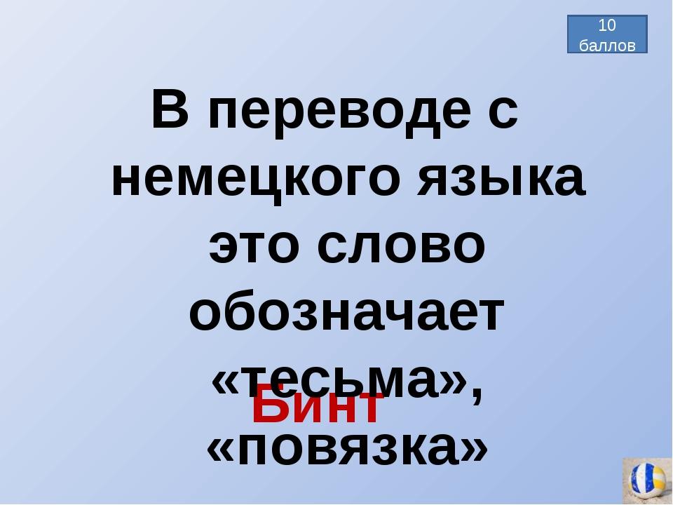 Бинт В переводе с немецкого языка это слово обозначает «тесьма», «повязка» 10...
