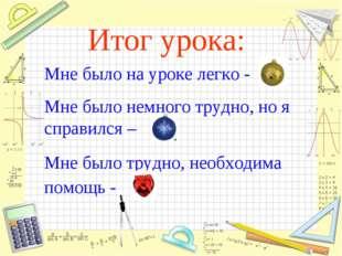 Мне было на уроке легко - Мне было немного трудно, но я справился – Мне было