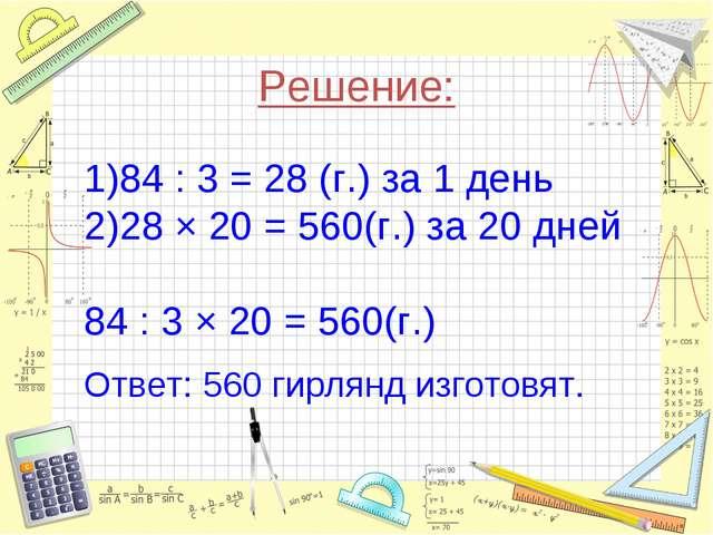 Решение: 84 : 3 = 28 (г.) за 1 день 28 × 20 = 560(г.) за 20 дней 84 : 3 × 20...