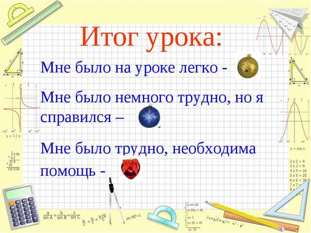 Мне было на уроке легко - Мне было немного трудно, но я справился – Мне было...