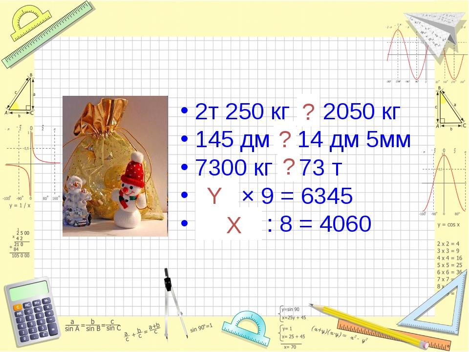 2т 250 кг > 2050 кг 145 дм > 14 дм 5мм 7300 кг < 73 т 705 × 9 = 6345 32480 :...
