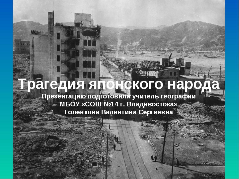 Трагедия японского народа Презентацию подготовила учитель географии МБОУ «СОШ...