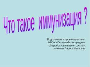 Подготовила и провела учитель МБОУ «Первомайская средняя общеобразовательная