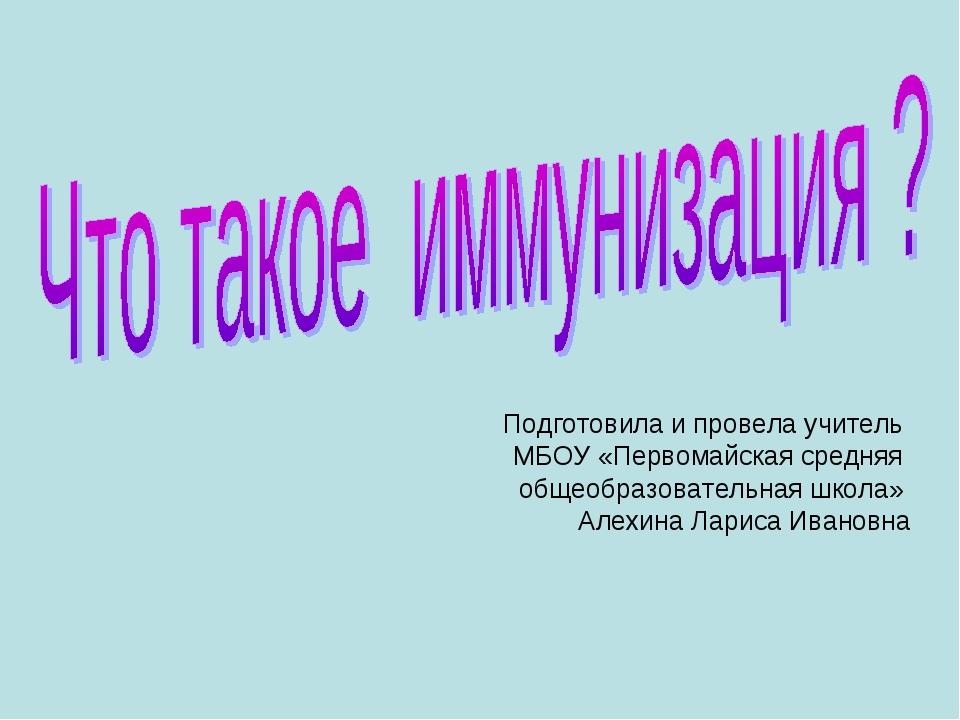 Подготовила и провела учитель МБОУ «Первомайская средняя общеобразовательная...