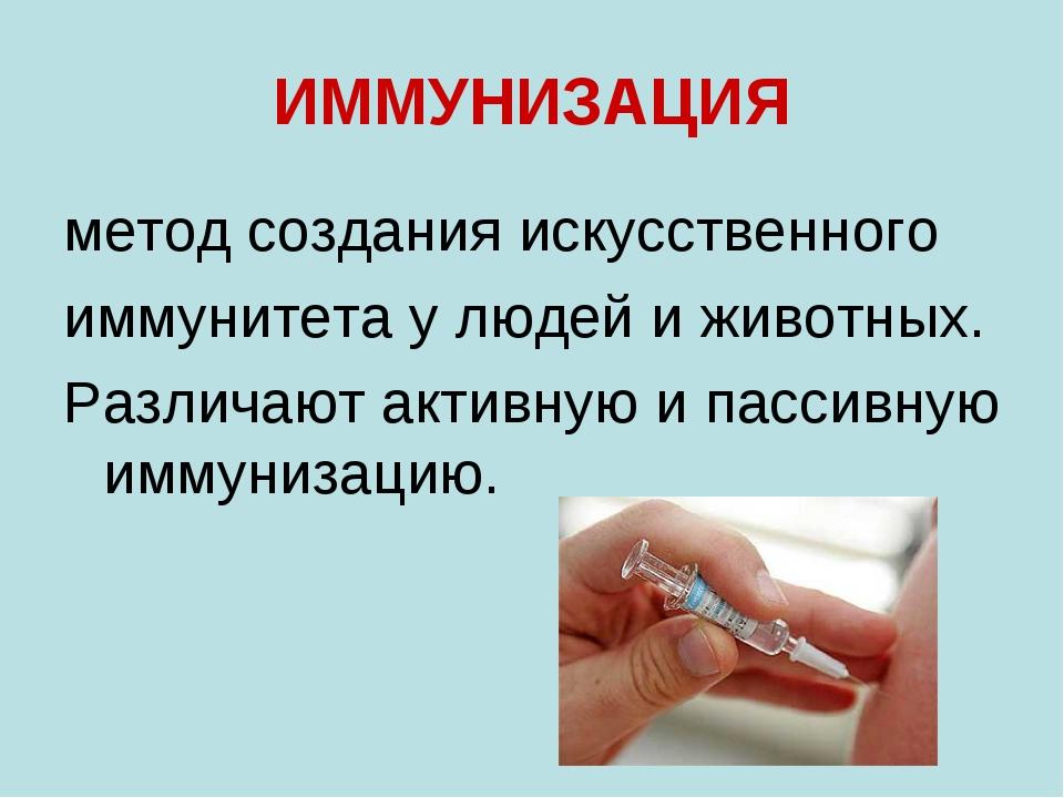 ИММУНИЗАЦИЯ метод создания искусственного иммунитета у людей и животных. Разл...