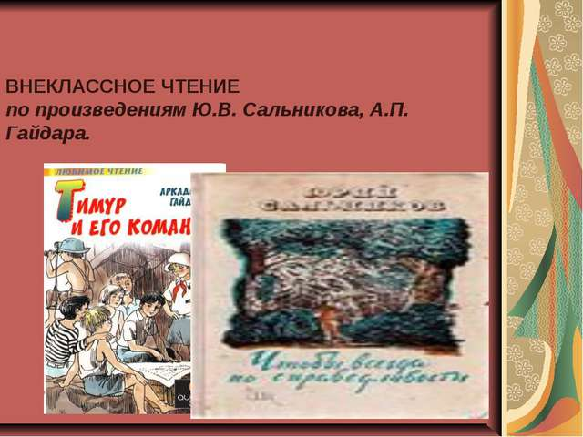 ВНЕКЛАССНОЕ ЧТЕНИЕ по произведениям Ю.В. Сальникова, А.П. Гайдара.