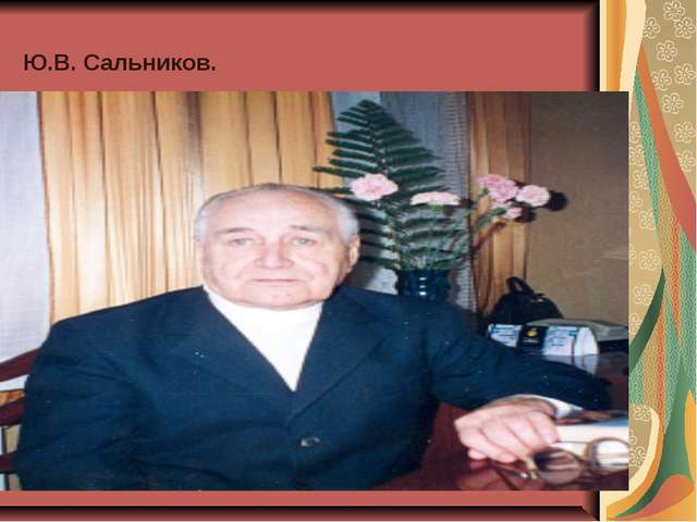Ю.В. Сальников. Ю.В. Сальников