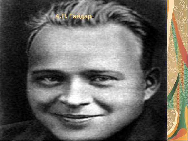 А.П. Гайдар.