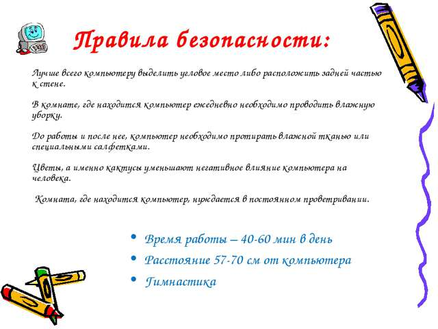 Правила безопасности: Время работы – 40-60 мин в день Расстояние 57-70 см от...