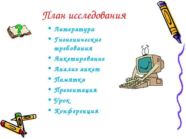 План исследования Литература Гигиенические требования Анкетирование Анализ ан...