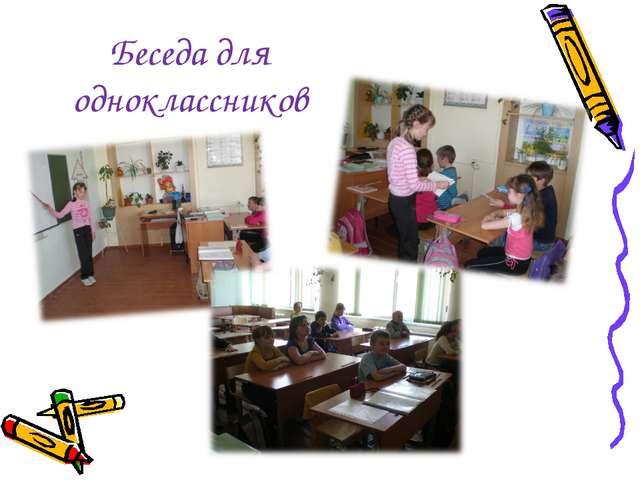 Беседа для одноклассников