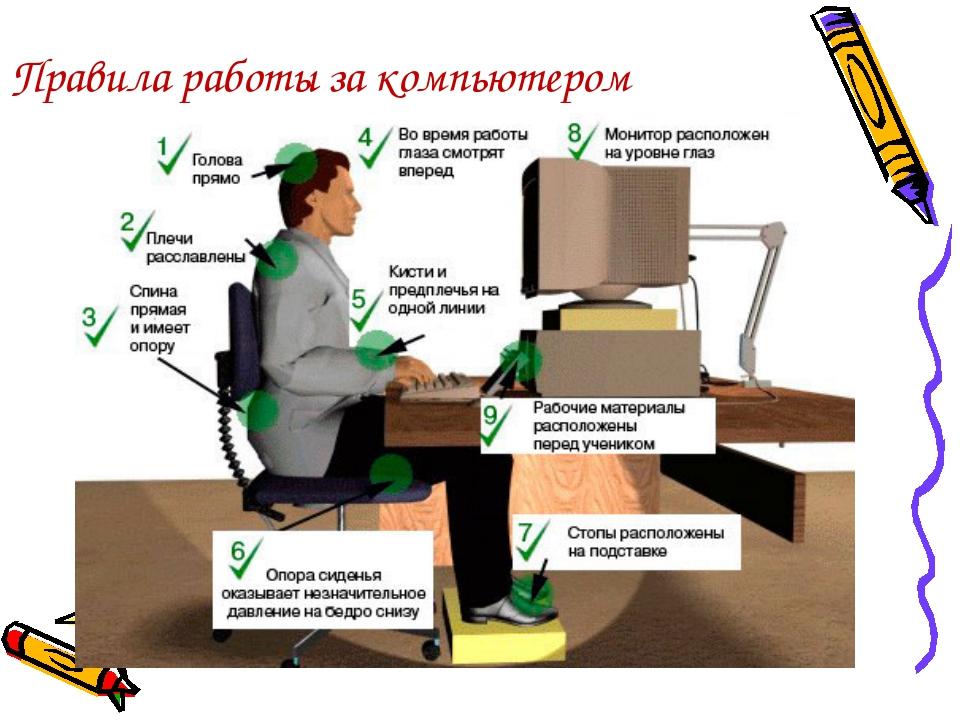 Правила работы за компьютером