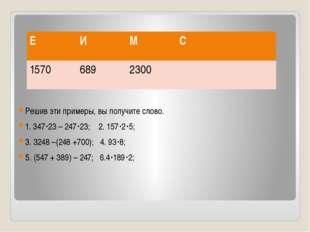 Решив эти примеры, вы получите слово. 1. 34723 – 24723; 2. 15725; 3. 324
