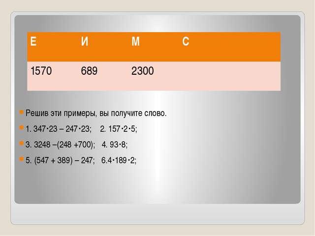 Решив эти примеры, вы получите слово. 1. 34723 – 24723; 2. 15725; 3. 324...