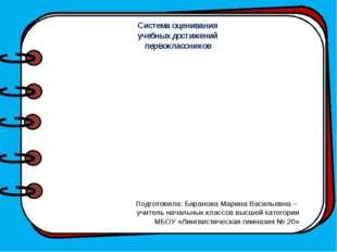 Система оценивания учебных достижений первоклассников Подготовила: Баранова