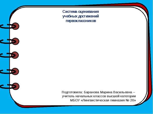 Система оценивания учебных достижений первоклассников Подготовила: Баранова...