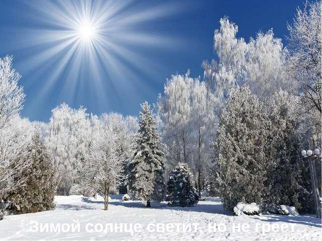 Зимой солнце светит, но не греет.