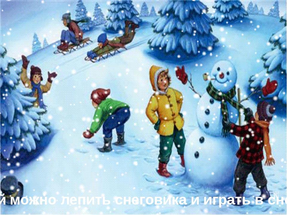 Зимой можно лепить снеговика и играть в снежки.