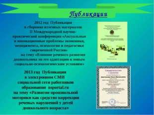 2012 год Публикация в сборнике итоговых материалов II Международной научно-пр