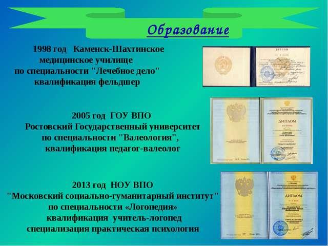 Образование 1998 год Каменск-Шахтинское медицинское училище по специальности...