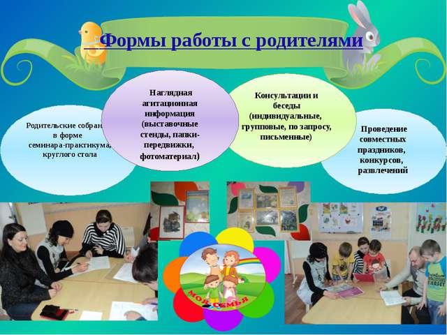 Проведение совместных праздников, конкурсов, развлечений Формы работы с роди...