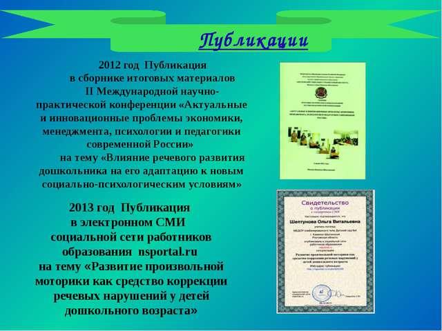 2012 год Публикация в сборнике итоговых материалов II Международной научно-пр...