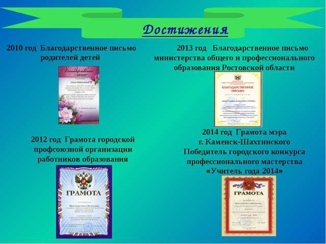 Достижения 2013 год Благодарственное письмо министерства общего и профессион...