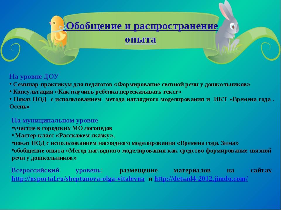 Обобщение и распространение опыта На уровне ДОУ Семинар-практикум для педаго...