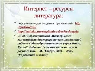 Интернет – ресурсы литература: оформление для создания презентаций http://ped
