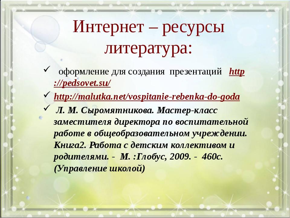 Интернет – ресурсы литература: оформление для создания презентаций http://ped...