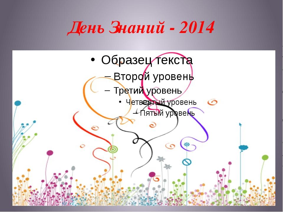 День Знаний - 2014