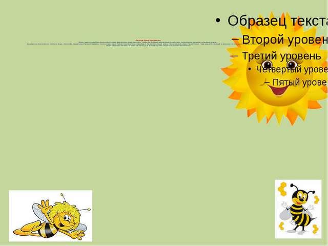Легенда (тема) программы Ребята и педагоги в течение всего сезона на земле «...