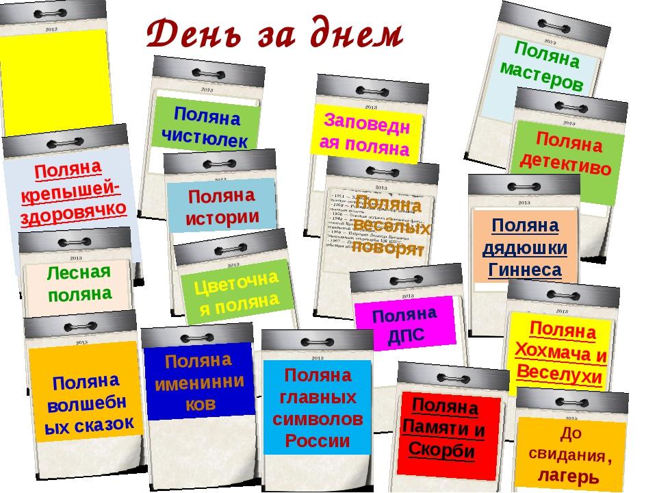 День Знакомств. Поляна новоселья Заповедная поляна Поляна весёлых поворят Ден...