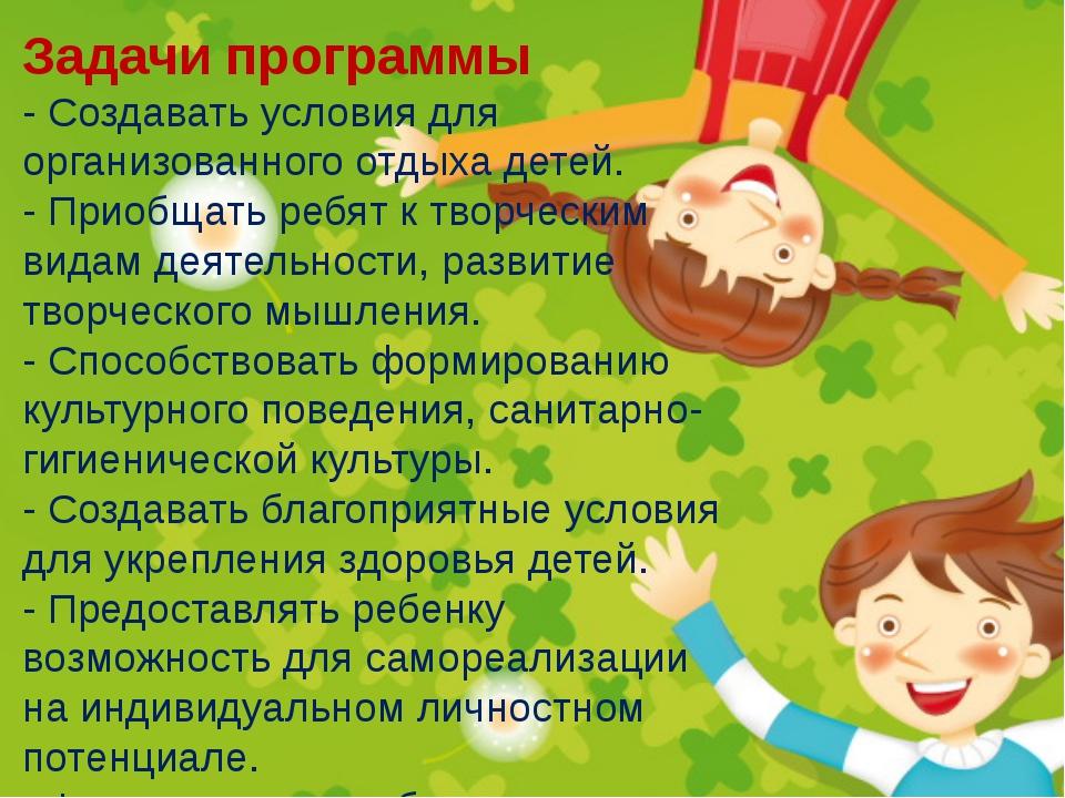 Задачи программы - Создавать условия для организованного отдыха детей. - При...