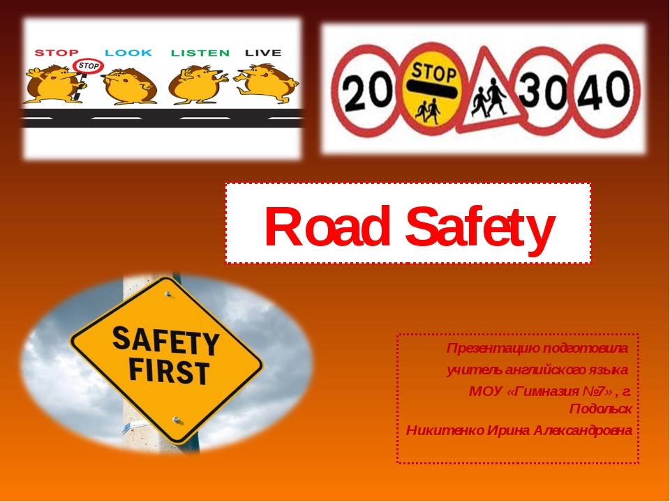 Road Safety Презентацию подготовила учитель английского языка МОУ «Гимназия №...