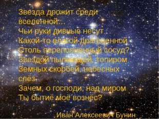 Звезда дрожит среди вселенной… Чьи руки дивные несут Какой-то влагой драгоцен