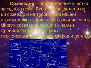 3.Созвездия - определенные участки звездного неба. Все небо разделено на 88