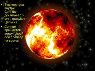 Температура внутри Солнца достигает 15 млн. градусов Цельсия. Солнце вращаетс
